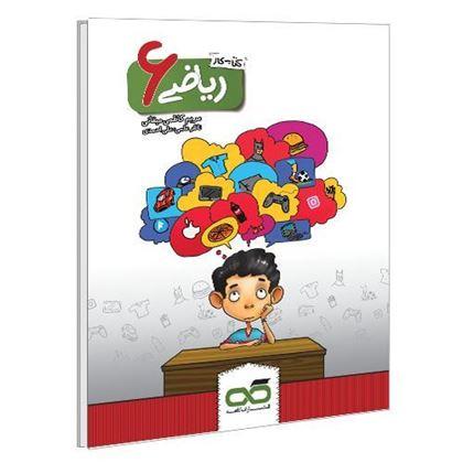 کتاب-کار-و-تمرین-ریاضی-ششم